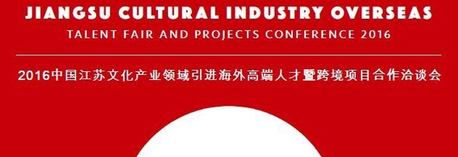 La Cina cerca designer, architetti, e produttori cinetv
